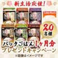 【テーブルマーク】新生活応援!パックごはん1ヶ月分プレゼントキャンペーン/モニター・サンプル企画