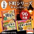 【テーブルマーク】夏休み直前企画♪レンジで簡単!人気の下町シリーズキャンペーン!/モニター・サンプル企画