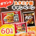 【テーブルマーク】ガツンとスタミナ飯キャンペーン/モニター・サンプル企画