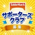 第1期テーブルマークサポーターズクラブ募集/モニター・サンプル企画