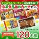 イベント「【テーブルマーク】クリスマスパーティーにも使える!!冷凍食品詰め合わせセット」の画像