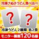 イベント「冷凍さぬきうどん食べ比べモニター募集キャンペーン!」の画像