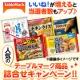 イベント「【テーブルマーク】いいね!が増えると当選者数もアップ♪人気のテーブルマーク商品」の画像