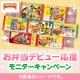イベント「【テーブルマーク】お弁当デビュー応援モニターキャンペーン」の画像