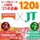 イベント「★テーブルマーク×JT飲料コラボ★お試しランキング上位3品と桃の天然水モニター♪」の画像