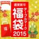 イベント「【テーブルマーク】謹賀新年!!貴方が選ぶ冷凍食品詰め合わせ福袋♪」の画像