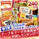 イベント「【第1回】テーブルマーク冷凍食品お試しランキング!!」の画像