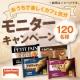 イベント「【テーブルマーク】おうちで楽しくカフェ気分♪モニターキャンペーン」の画像