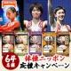 イベント「【テーブルマーク】体操ニッポン応援キャンペーン」の画像