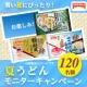イベント「【テーブルマーク】暑い夏にぴったり!夏うどんモニターキャンペーン」の画像