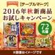 イベント「【テーブルマーク】2016年秋新商品お試しキャンペーン」の画像
