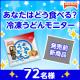 【テーブルマーク】あなたはどう食べる?冷凍うどんモニター/モニター・サンプル企画
