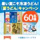 【テーブルマーク】暑い夏こそ冷凍うどん!「夏うどん」キャンペーン/モニター・サンプル企画