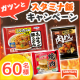 イベント「【テーブルマーク】ガツンとスタミナ飯キャンペーン」の画像