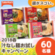 イベント「【テーブルマーク】麺がスゴい。2018春汁なし麺お試しキャンペーン」の画像