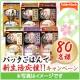 イベント「【テーブルマーク】パックごはんで新生活応援!!キャンペーン」の画像