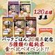イベント「【テーブルマーク】<パックごはん20周年記念>5種類の銘柄米食べ比べイベント!!」の画像