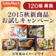 イベント「【テーブルマーク】2015秋新商品お試しキャンペーン」の画像