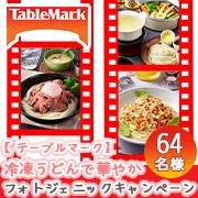 「【テーブルマーク】冷凍うどんで華やかフォトジェニックキャンペーン」の画像、テーブルマーク株式会社のモニター・サンプル企画