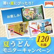 「【テーブルマーク】暑い夏にぴったり!夏うどんモニターキャンペーン」の画像、テーブルマーク株式会社のモニター・サンプル企画