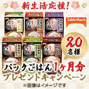 【テーブルマーク】新生活応援!パックごはん1ヶ月分プレゼントキャンペーン
