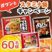 「【テーブルマーク】ガツンとスタミナ飯キャンペーン」の画像、テーブルマーク株式会社のモニター・サンプル企画