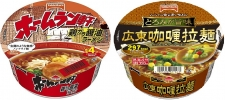 テーブルマーク株式会社の取り扱い商品「カップ麺2種」の画像