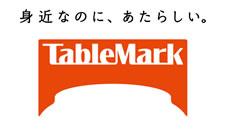 身近なのに、あたらしい【テーブルマーク株式会社】