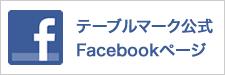 テーブルマーク株式会社の公式Facebookページ