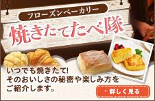 【テーブルマーク】フローズンベーカリー