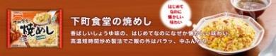 【テーブルマーク】冷凍米飯シリーズ