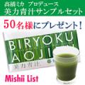 【50名募集】おいしく毎日・美力青汁!飲み方&お写真大募集!/モニター・サンプル企画