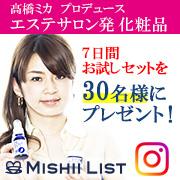 「【30名募集!】高橋ミカプロデュース!有名人も愛用・サロン発化粧品お試しセット」の画像、株式会社ミッシーリストのモニター・サンプル企画