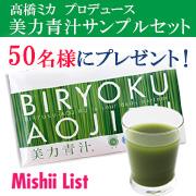 【50名募集】おいしく毎日・美力青汁!飲み方&お写真大募集!