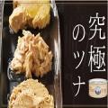 【10名募集】究極のツナ3種×2缶 6缶セット/モニター・サンプル企画
