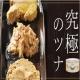 【10名募集】究極のツナ3種×2缶 6缶セット