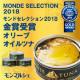 イベント「【モンドセレクション 2018金賞受賞】最高級オリーブオイル ツナ缶 3缶セット」の画像