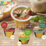 「【レンジで簡単!約1分で本格的なあったか野菜スープ】レンジカップスープ(ミネストローネ・ポトフ・コーン)モニター募集」の画像、株式会社モンマルシェのモニター・サンプル企画