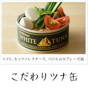 【レシピ募集!】高級ツナ缶!!料理・写真が上手な方募集