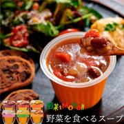 「【レンジで1分!野菜いっぱいインスタントスープ】お子さまのランチにも最適!レンジカップスープ6個セットのモニターを10名募集」の画像、株式会社モンマルシェのモニター・サンプル企画