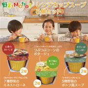 株式会社モンマルシェの取り扱い商品「レンジカップスープ(ミネストローネ・ポトフ・コーン)各2個、計6個を10名様に」の画像
