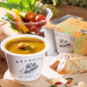 株式会社モンマルシェの取り扱い商品「野菜をMOTTO ほっこりかぼちゃのスープ 3個」の画像