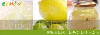 レモンレリッシュ