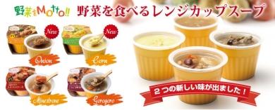 レンジカップスープ