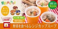 野菜を食べるレンジカップスープ