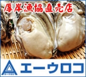 厚岸漁業協同組合直売店 エーウロコ
