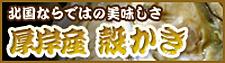 北海道厚岸漁協直送!新鮮海の幸!