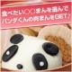 イベント「【井村屋】あなたが食べたいのはどれ?選んで「パンダくんの肉まん」をGETしよう♪」の画像