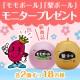 イベント「【井村屋】新商品「モモボール」・「梨ボール」★18名様にモニタープレゼント♪」の画像