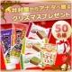 イベント「井村屋からアナタへ贈るクリスマスプレゼント♪50名様に差し上げます☆」の画像